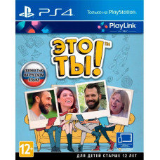 Это ты! для Sony PlayStation 4