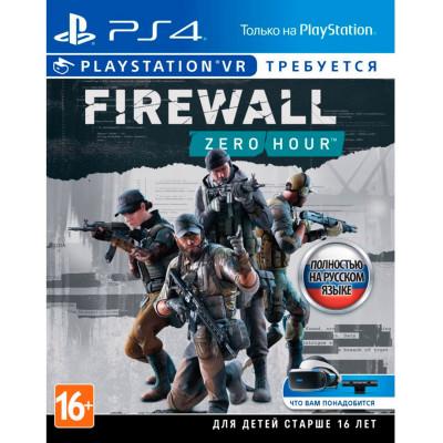 Firewall Zero Hour для Sony PlayStation 4 (поддержка VR)-русская версия