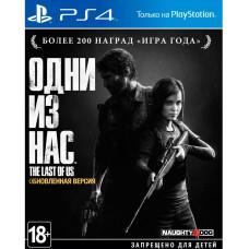 Одни из нас - Обновлённая версия для Sony PlayStation 4