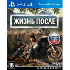 Жизнь После для Sony PlayStation 4